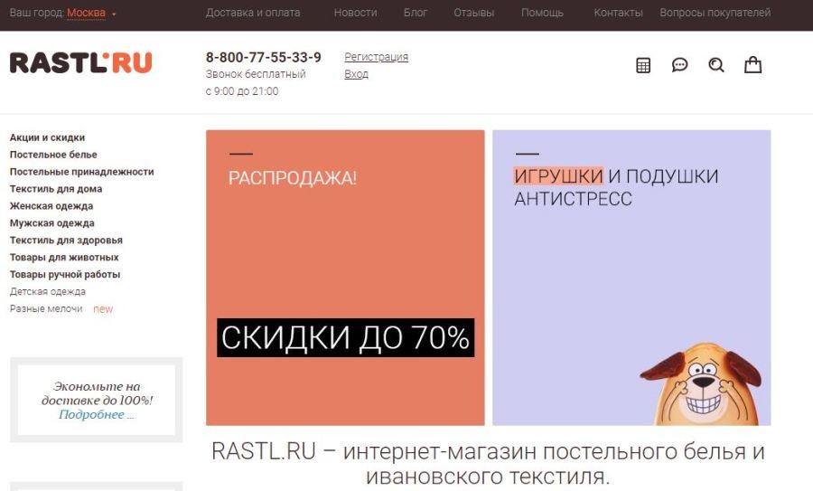Rastl Ru Интернет Магазин Постельного Белья Каталог